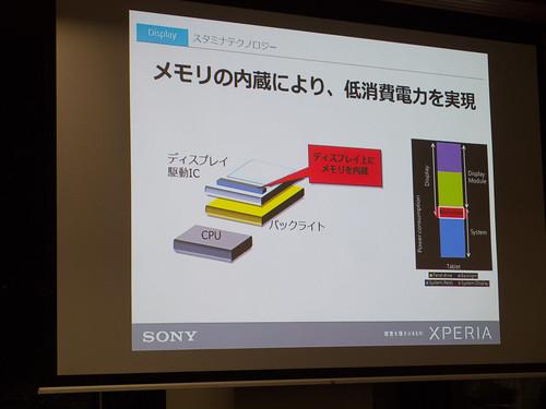 Xperia アンバサダー ミーティング スライド : Xperia Z4 Tablet では、メモリをディスプレイに載せることで、省電力化しています!