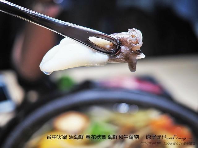 台中火鍋 活海鮮 春花秋實 海鮮和牛鍋物 94