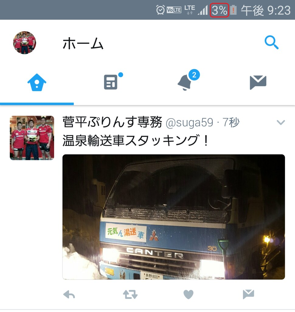 Screenshot_20170130-212334