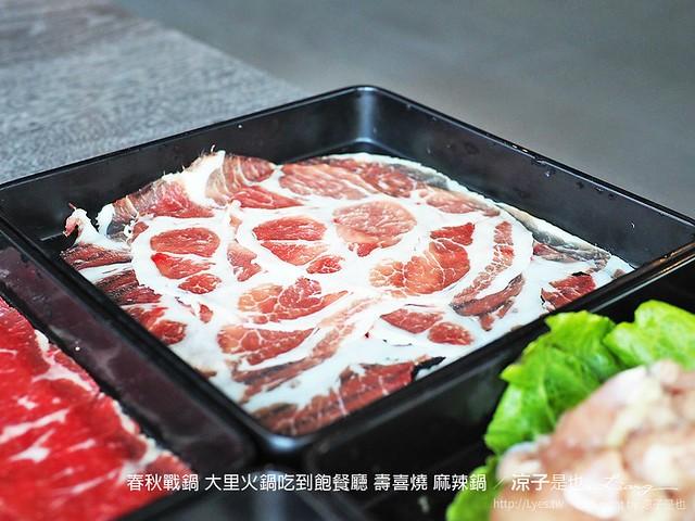 春秋戰鍋 大里火鍋吃到飽餐廳 壽喜燒 麻辣鍋 44