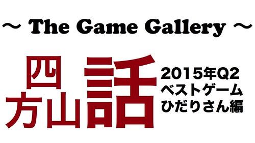 ボードゲーム四方山話ひだりさん2015Q2編