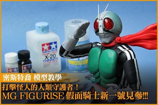 打擊怪人的人類守護者 - MG FIGURISE假面騎士新一號見參!!!