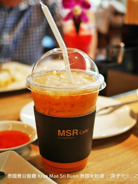 泰國曼谷餐廳 Krua Mae Sri Ruen 泰國米粉湯 34