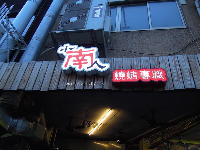 2015.03.21  小南人