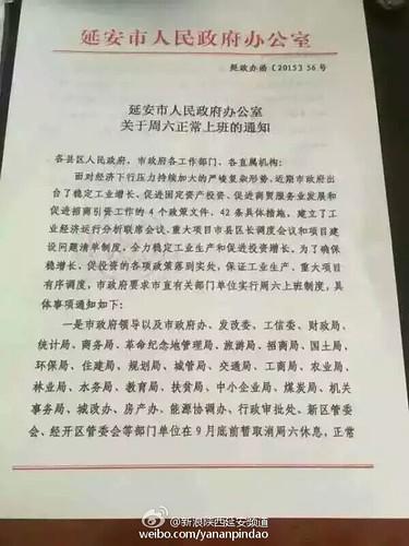 图片自:@新浪陕西延安频道