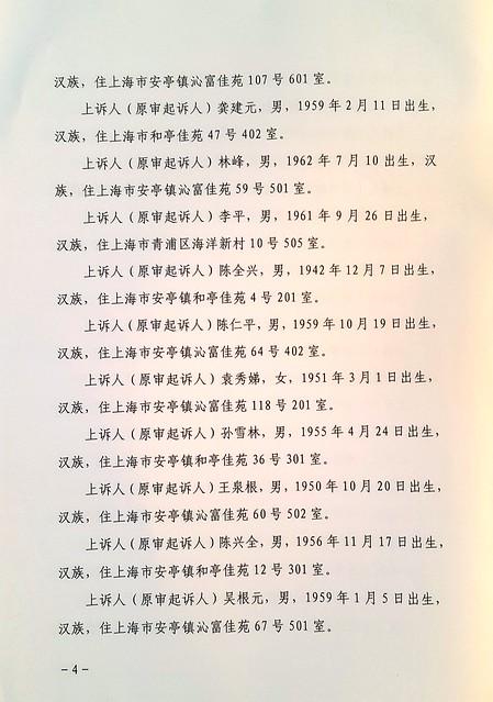 20150720-高院裁定书-4