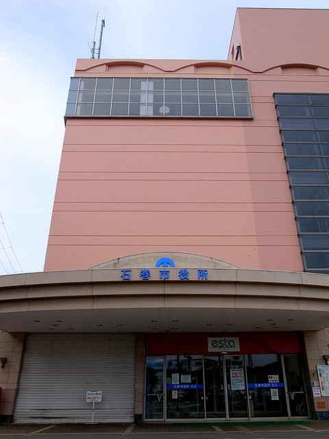 Ishinomaki City Hall 石巻市役所