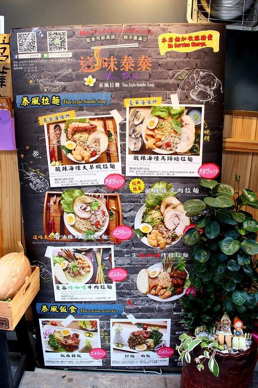 這味泰泰菜單 (2)