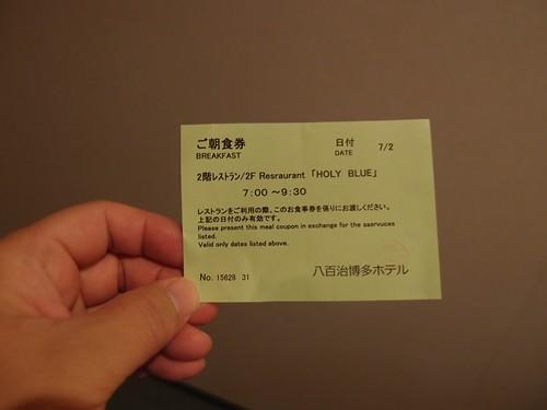 yaojihakatahotel101