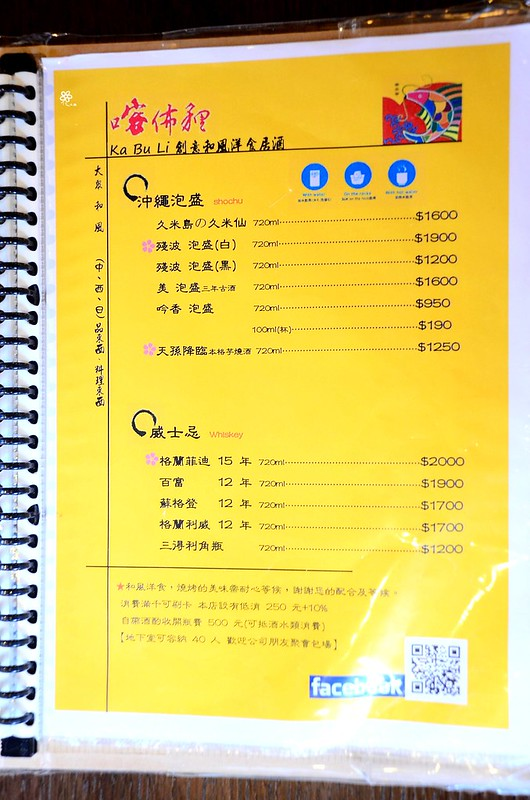 喀佈狸串燒日式料理 (19)
