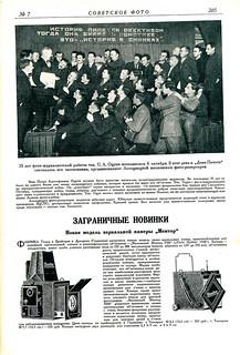 Советское фото 1926 - 07-20