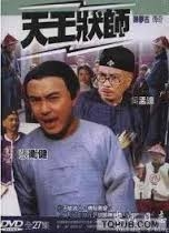 Trần Mộng Cát - The Witty Attorney (1999)