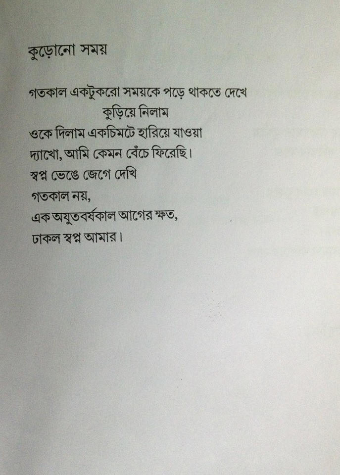 Kurono Somoy Poem By Panchatapa