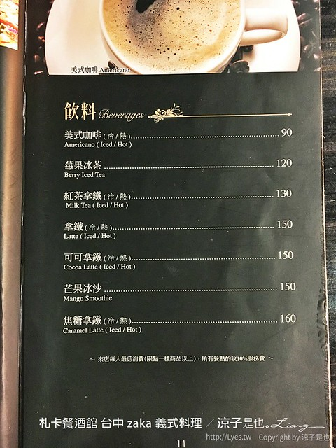 札卡餐酒館 台中 zaka 義式料理 11