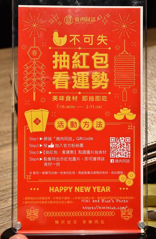 台中燒肉同話麗寶樂園美食餐廳05