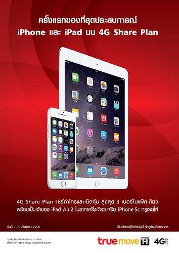 4GSHAREPLAN_iPhone1