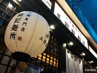CIRCLEG 拉麵 冷麵 特色 三田製麵所 (1)
