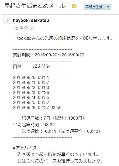 20150927_hayaoki