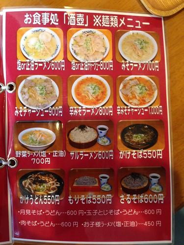 rebun-island-sakatsubo-menu03