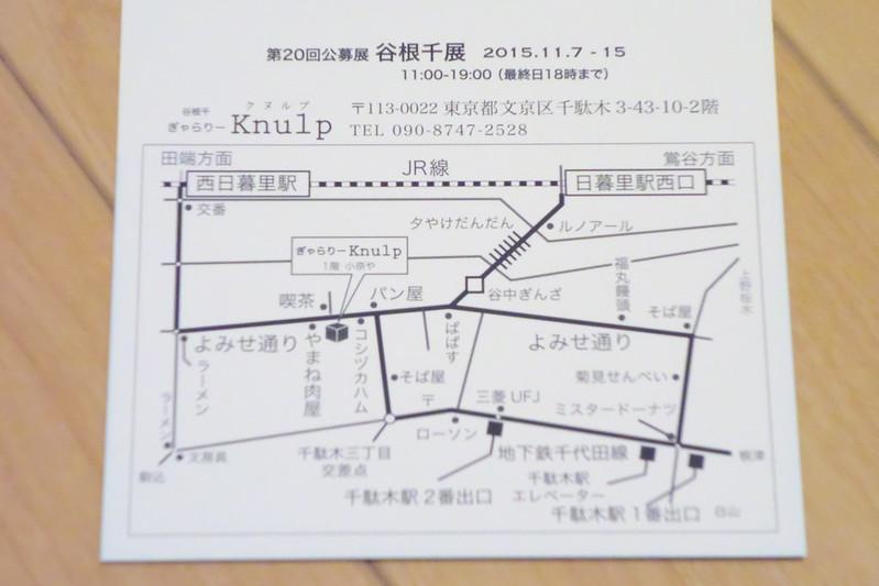平成27年(2015年)11月7日(土)~15日(日) ぎゃらりーKnulp 谷根千展