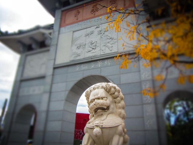 Zhong Hua Men Archway @ East Chinatown Toronto