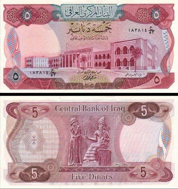 5 Dinars Irak 1973 Pick 64