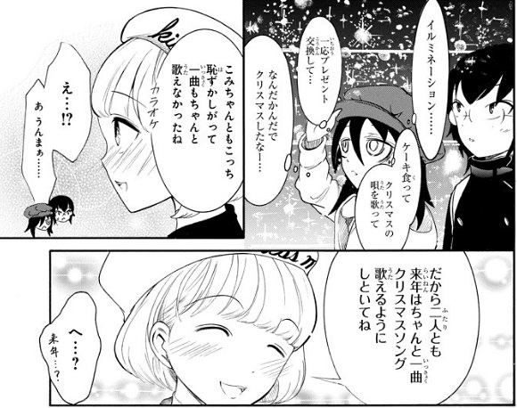 Watamote_special_chapter_07