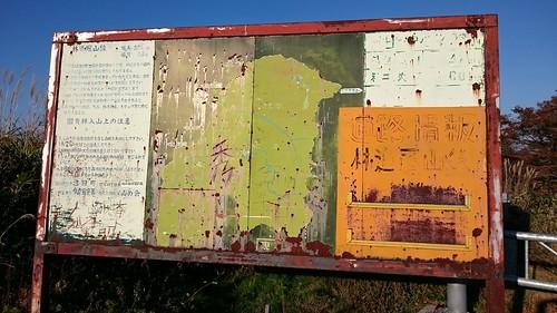 寂れた道路情報板