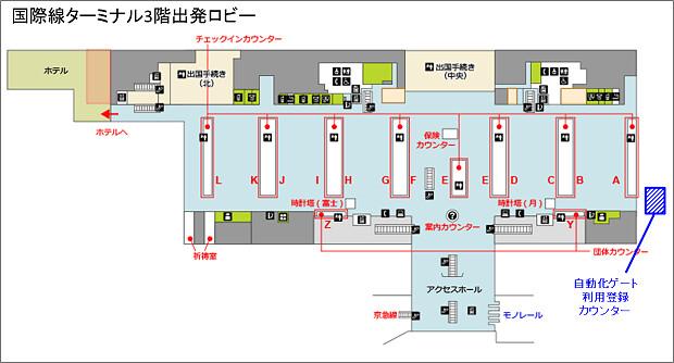 170305 羽田空港国際線ターミナル3階国際線出発ロビー