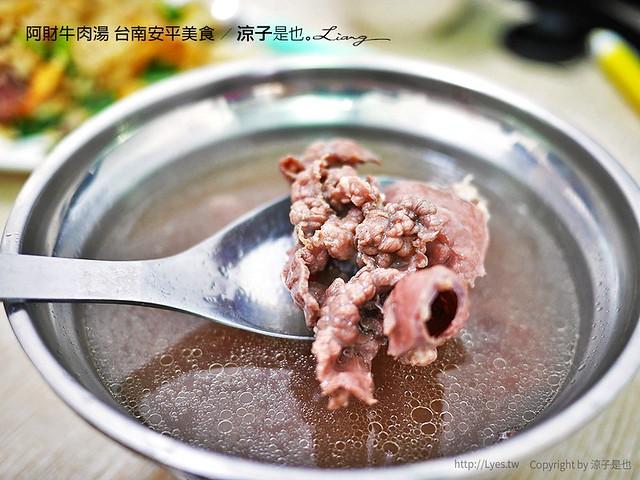 阿財牛肉湯 台南安平美食 3