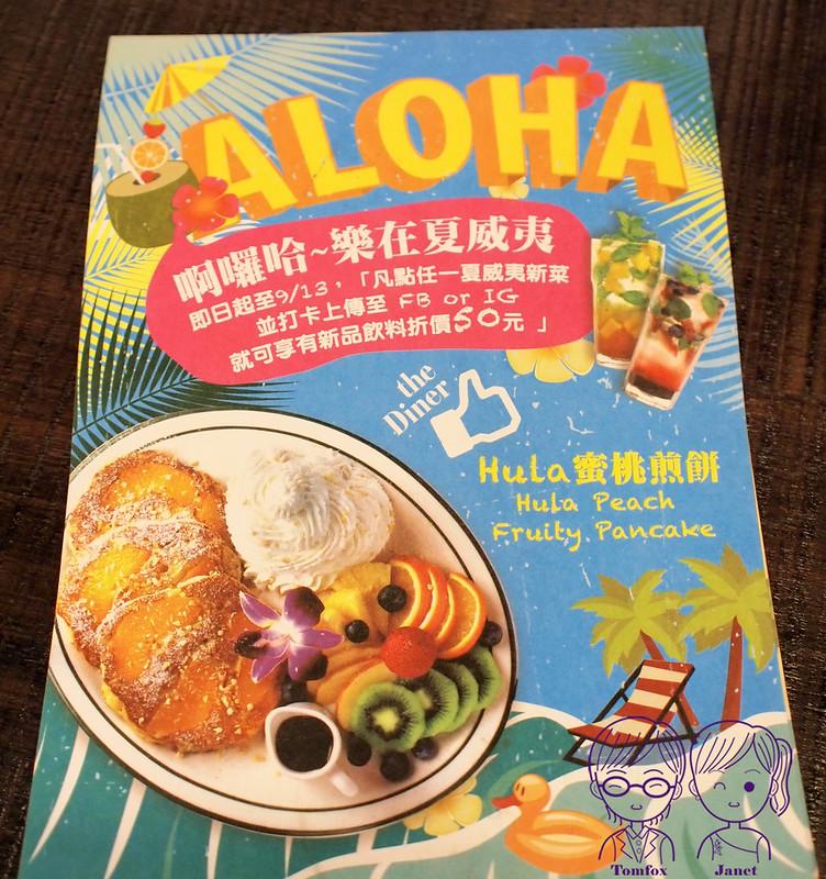 23 樂子美式餐廳(南港店) Hula蜜桃煎餅
