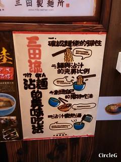 CIRCLEG 拉麵 冷麵 特色 三田製麵所 (2)