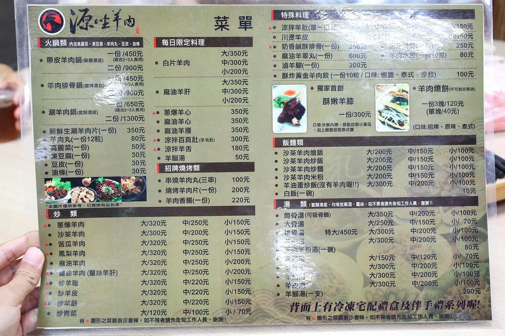 20150807-3岡山-源坐羊肉 (6)