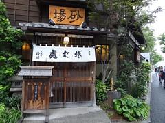 Soba Lunch @Osakaya Sunaba, Toranomon, Tokyo