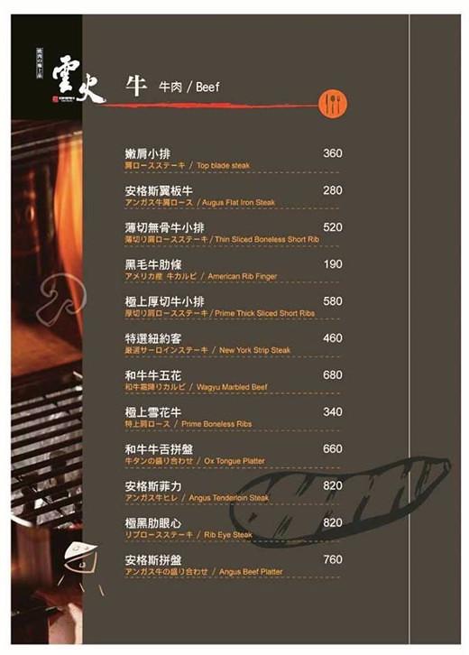 台中燒肉雲火日式燒肉菜單menu價位10