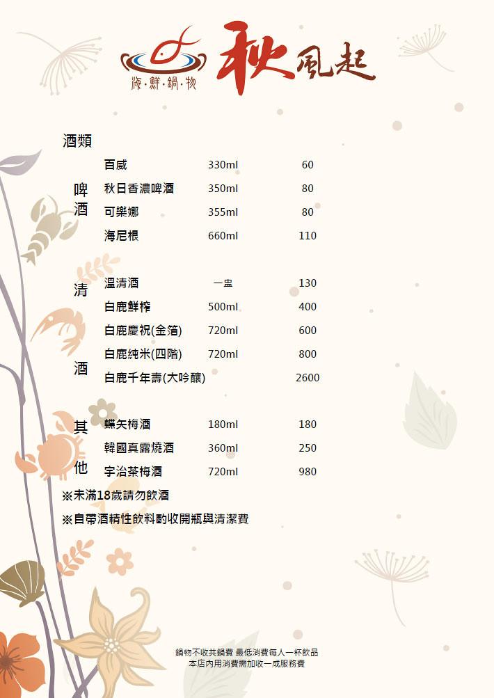 秋風起菜單-08
