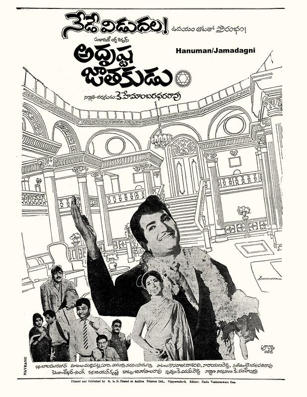 Adrushta Jathakudu Release day   ad