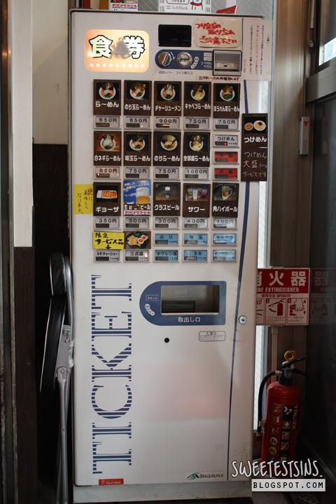 麺家ばく目黒店 meguro ramen store vending machine