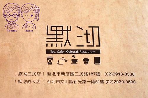 36 默沏(三民店)