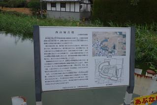 西山塚古墳(1)