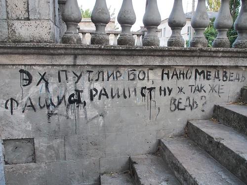 Kerch-Politics-2015 (1)