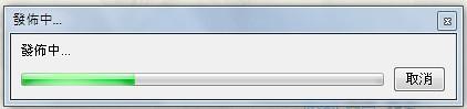 有出現正常轉檔的「發佈中」的訊息,但中程會跳出錯誤訊息