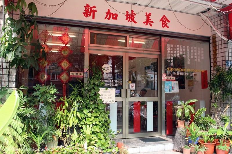23614689350 e621d382f3 b - 台中北區| 新加坡美食,正宗南洋風味,老闆是新加坡樂團樂手