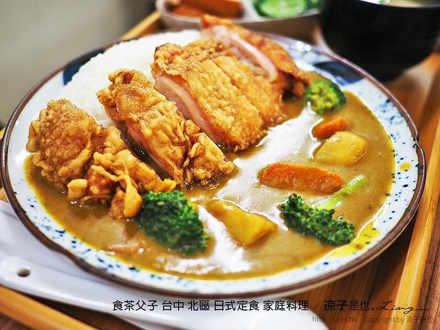 食茶父子 台中 北區 日式定食 家庭料理 13