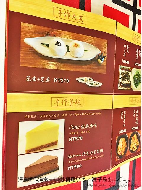 澤喜手作洋食 一中街 餐廳小吃 12