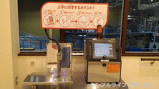 キリン紅茶教室、印字機