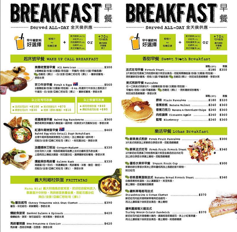 18 樂子美式餐廳(南港店) menu1