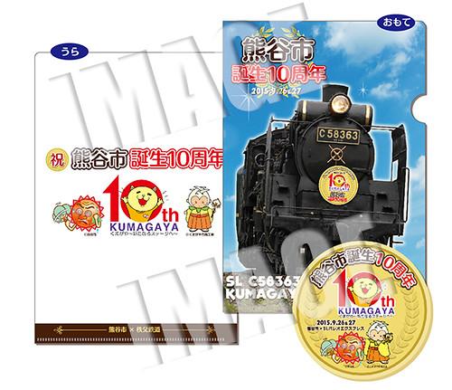 SL熊谷市誕生10周年記念号☆熊谷駅からご乗車の方へ