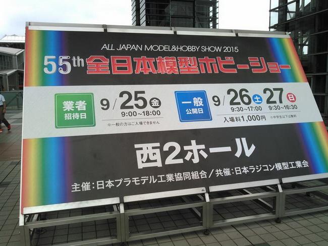 All Japan Model Hobby Show 2015 A1_002