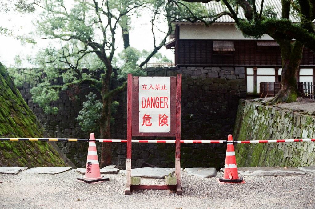 熊本城 熊本 Kumamoto 2015/09/06 再走過去就會掉下去。  Nikon FM2 / 50mm Kodak UltraMax ISO400 Photo by Toomore